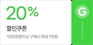 20% 할인쿠폰 / 1만5천원이상 구매시 최대7천원