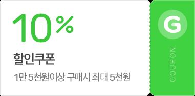10% 할인쿠폰 / 1만 5천원이상 구매시 최대5천원
