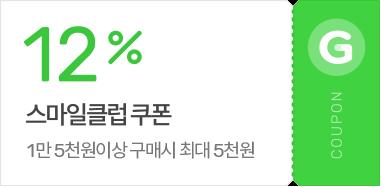 12% 스마일클럽쿠폰 / 1만 5천원이상 구매시 최대5천원