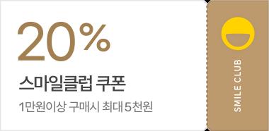 20% 스마일클럽쿠폰 / 1만원이상 구매시 최대 5천원