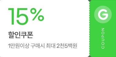 20% 스마일배송쿠폰 / 1만원이상 구매시 최대 5천원