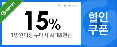 15% 할인쿠폰. 1만원이상 구매시 최대5천원