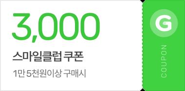 2,000원 / 스마일클럽 쿠폰. 1만원이상 구매시