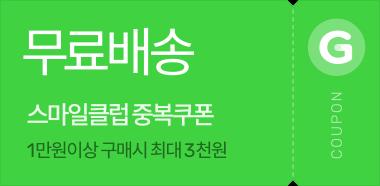 무료배송 / 스마일클럽 중복쿠폰. 2만원이상 구매시 최대3천원