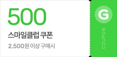 500원 스마일클럽 쿠폰 / 2천5백원이상 구매시