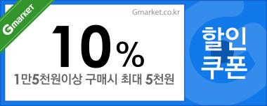 10% 할인쿠폰. 1만5천원이상 구매시 최대5천원