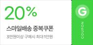 12% 할인쿠폰 / 1만5천원이상 구매시 최대5천원