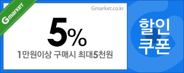 5% 할인쿠폰. 1만원이상 구매시 최대5천원