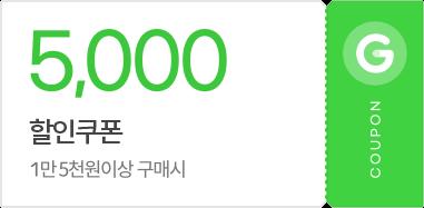 5,000원 할인쿠폰 / 1만5천원이상 구매시