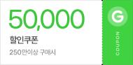 1만원 항공할인 / 20만원 이상 구매시
