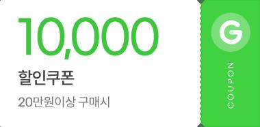 10,000원 할인쿠폰 / 20만원이상 구매시