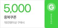 10,000원 항공할인 / 20만원 이상 구매시