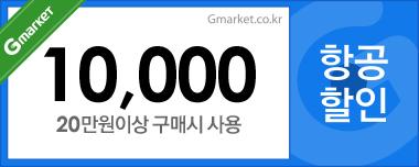 100,000원 할인 / 120만원 이상 구매시 사용