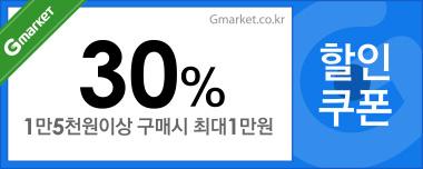 30% 할인쿠폰. 1만5천원이상 구매시 최대1만원