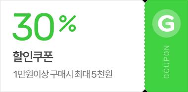 30% 할인쿠폰 / 1만원이상 구매시 최대5천원