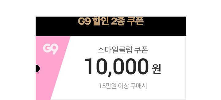 G9 할인 2종 쿠폰 - G9 스마일클럽 쿠폰 10,000원 15만원 이상 구매