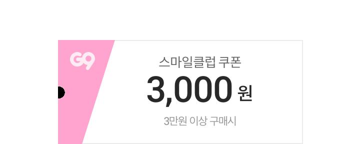 G9 스마일클럽 쿠폰 3,000원 3만원 이상 구매시
