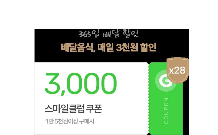 365일 배달 할인 배달음식, 매일 3천원 할인 - 3,000 스마일클럽 쿠폰 1만 5천원이상 구매시