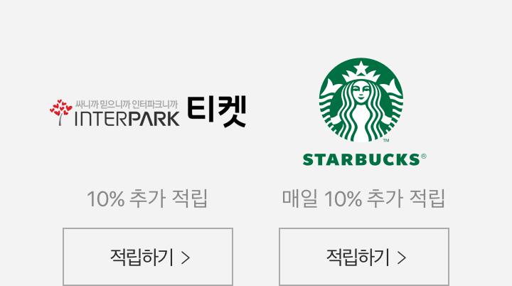인터파크티켓 - 10% 추가 적립 / 스타벅스 - 매일 10% 추가 적