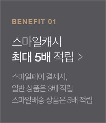 benefit 01-스마일캐시 최대 5배 적립-스마일페이 결제시, 일반 상품은 3배 적립 스마일배송 상품은 5배 적립