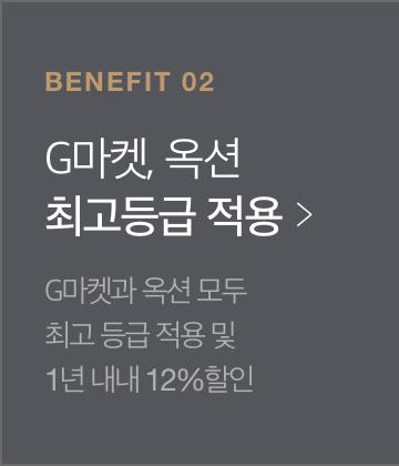 benefit 02-G마켓, 옥션 모두 최고 등급 적용 및 1년 내내 12%할인