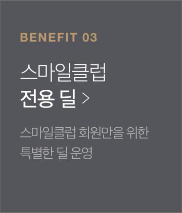 benefit 03-스마일클럽전용 딜-스마일클럽전용 딜-스마일클럽 회원만을 위한 특별한 딜 운영