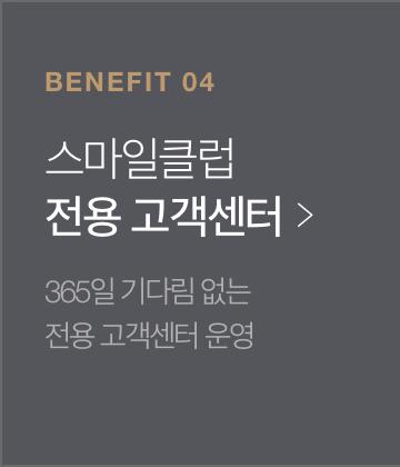 benefit 04-스마일클럽 전용 고객센터-365일 기다림 없는 전용 고객센터 운영