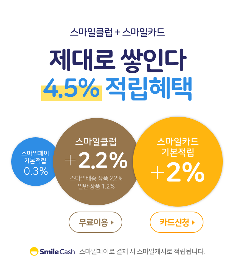 스마일클럽+스마일카드 4.5% 적립혜택 배너이미지