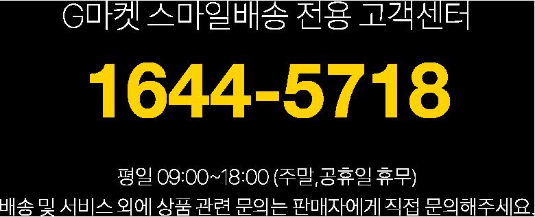 G마켓 스마일배송 전용 고객센터 1644-5718, 평일 09:00~18:00(주말, 공휴일 휴무) 배송 및 서비스 외에 상품 관련 문의는 판매자에게 직접 문의해주세요.