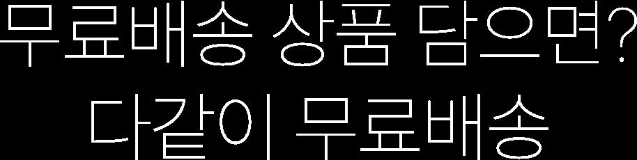 무료배송 상품 담으면? 다같이 무료배송