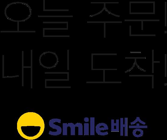 오늘 주문! 내일 도착! 최대 3천원 추가 적립 Smile 배송!