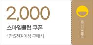 2,000원 스마일클럽 쿠폰 / 1만5천원이상 구매시