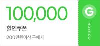 5% 스마일클럽 쿠폰 / 1천원이상 구매시 최대5천원